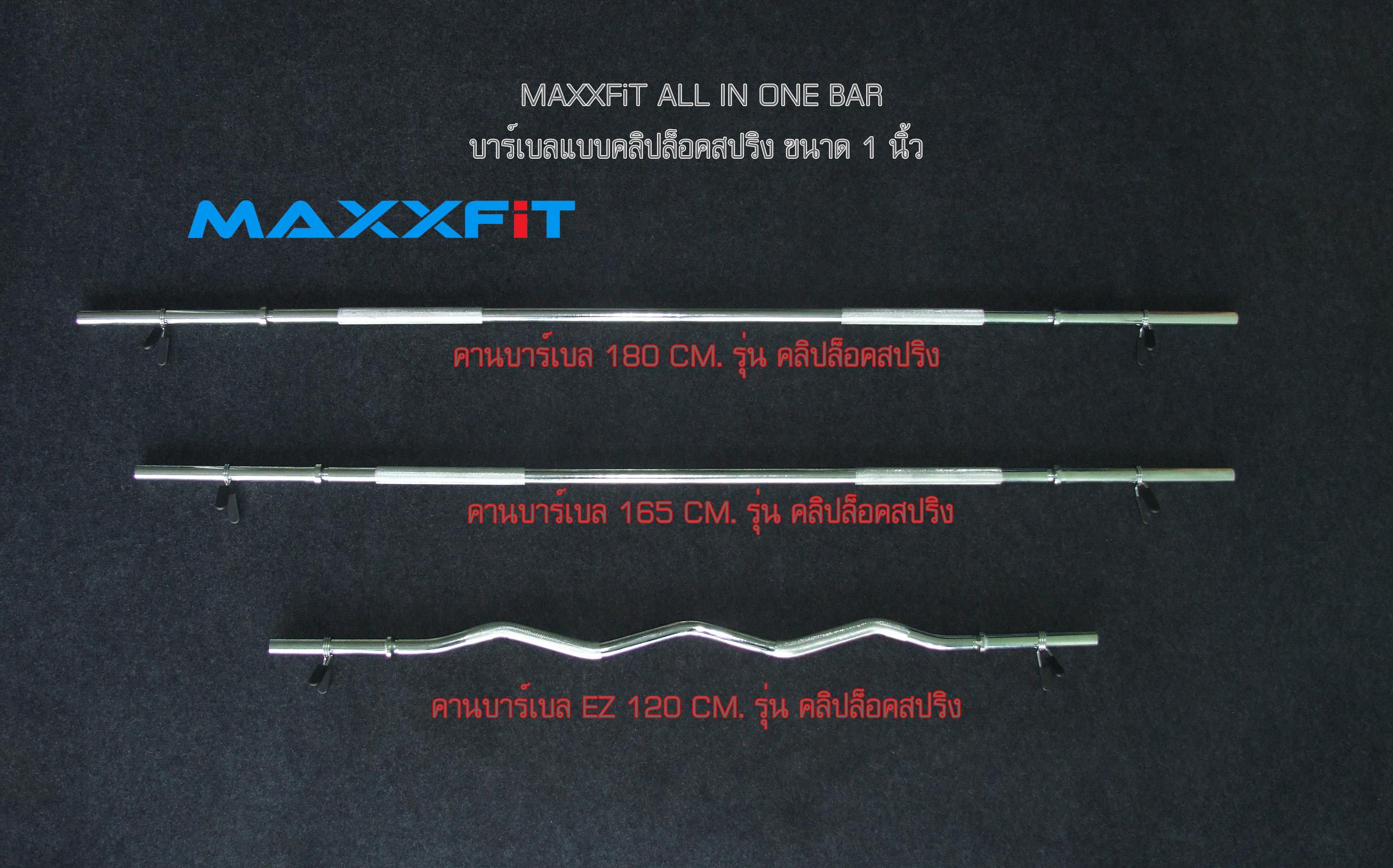 MAXXFiT ALL IN ONE BAR บาร์เบลแบบคลิปล็อคสปริง ขนาด 1 นิ้ว