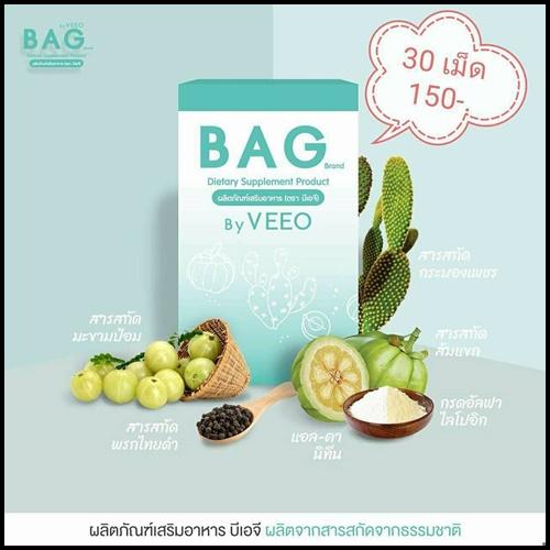 BAG by VEEO อาหารเสริมช่วยกระตุ้นระบบขับถ่าย