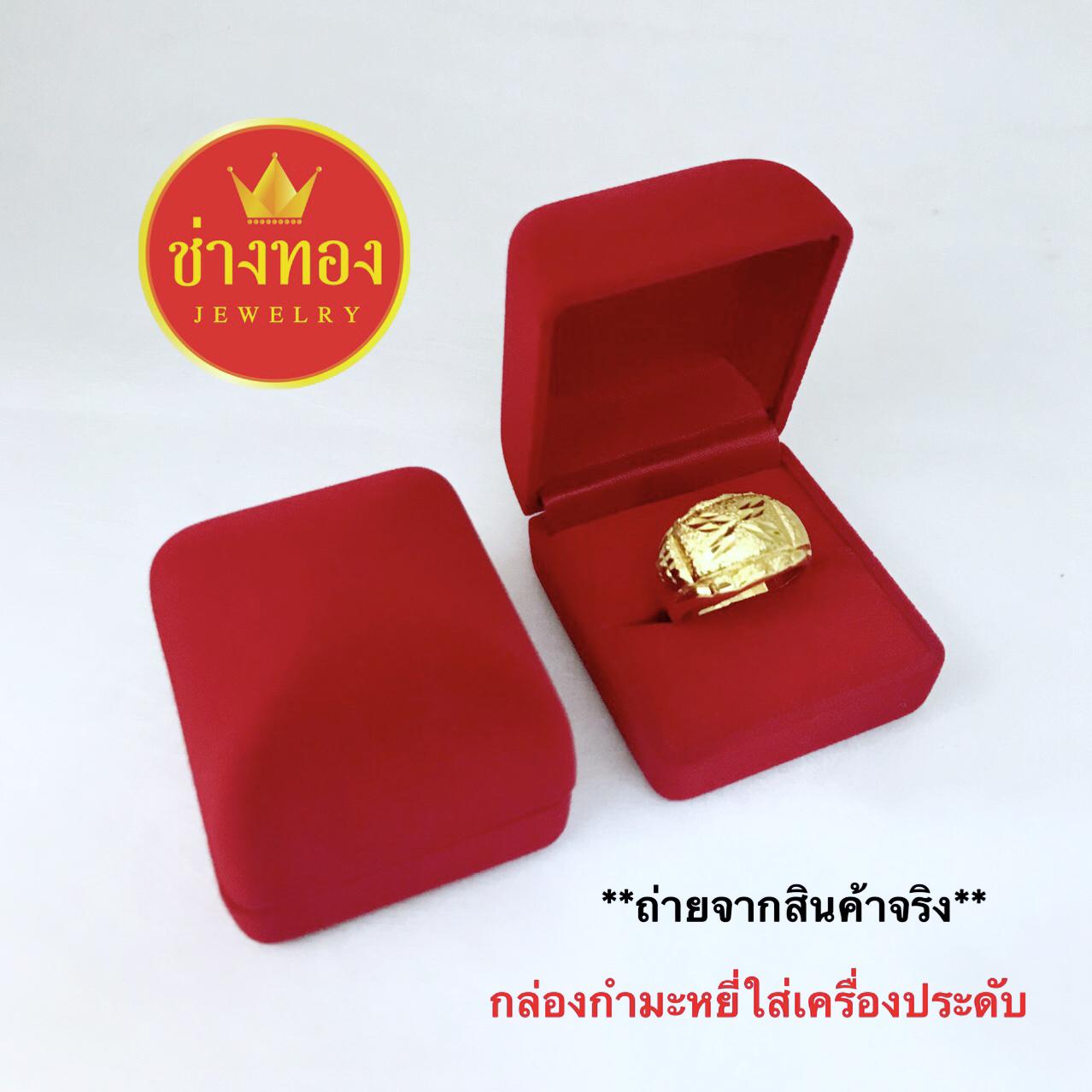 กล่องใส่แหวนทรงสี่เหลี่ยม สำหรับแแหวน Size ใหญ่ (แบบเสียบ)