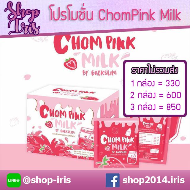 ชมพิ้งค์ มิลค์ ChomPink Milk by BackSlim นมชมพู นมผอม