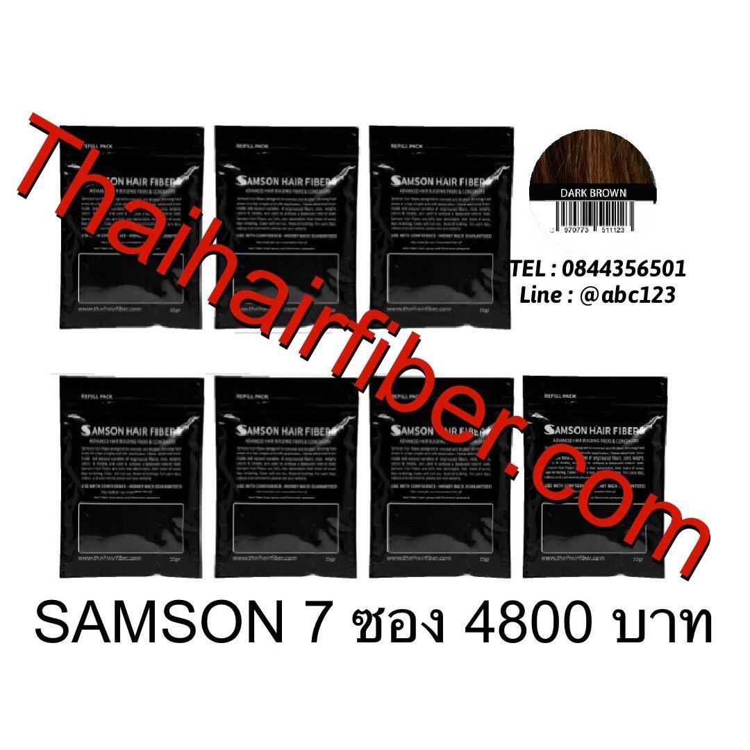 Samson ผงเคราตินใส่ผมหนาแบบเติม 245gr (สีน้ำตาลเข้ม)