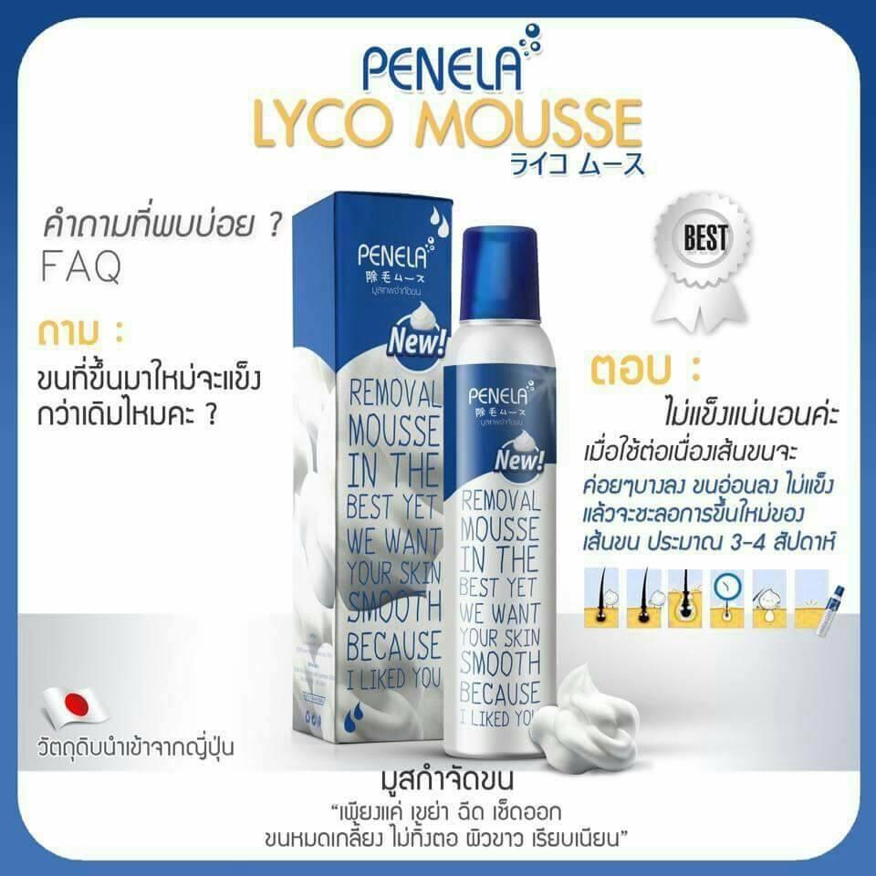 ไลโค มูส กำจัดขน (LYCO MOUSSE) สูตรผิวขาว
