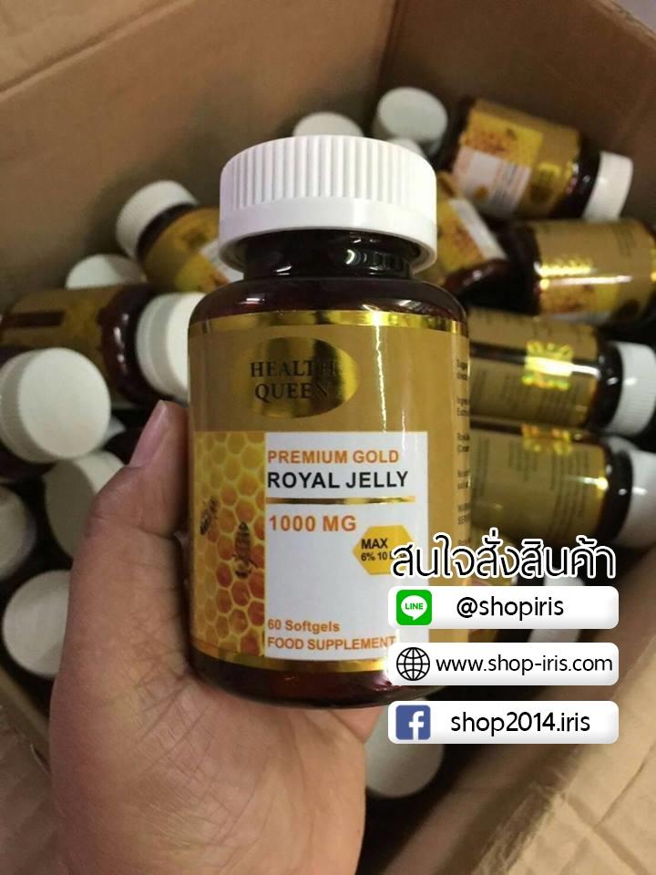 เฮลท์ ควีน นมผึ้ง Health Queen Premium Gold Royal Jelly