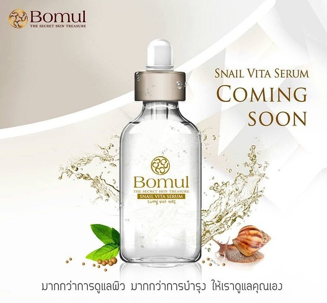 โบมุลเซรั่มหอยทาก (Bomul Snail Vita Serum)