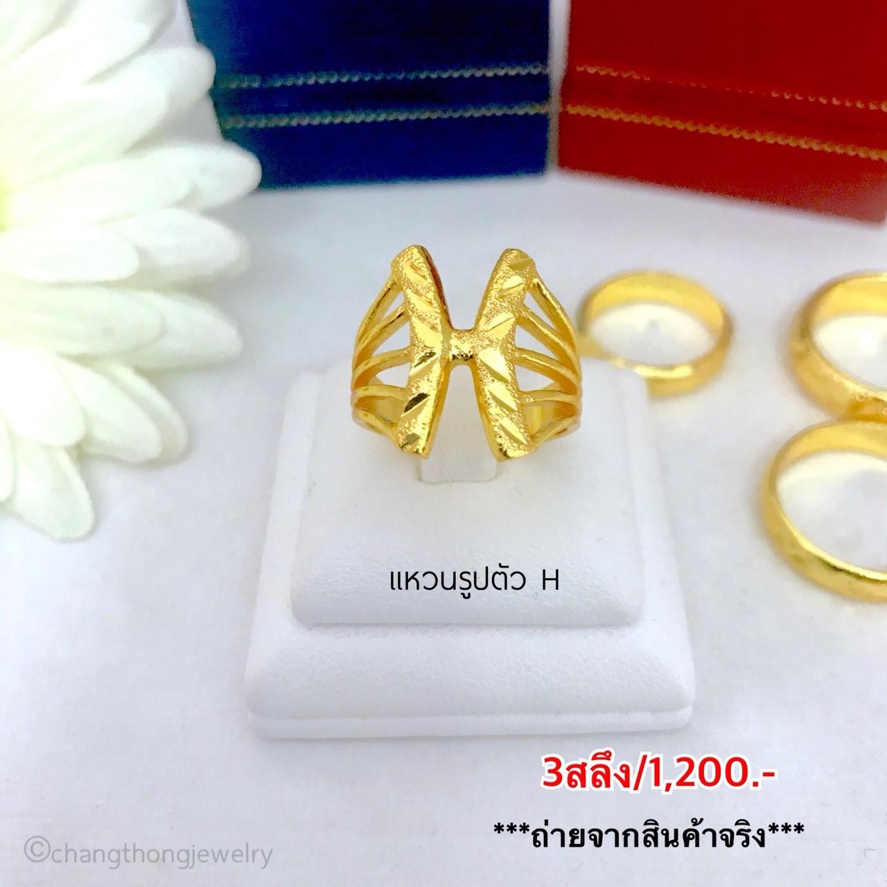 แหวนรูปตัว H 3 สลึง Size 48,50,53,54,55,56,57,58