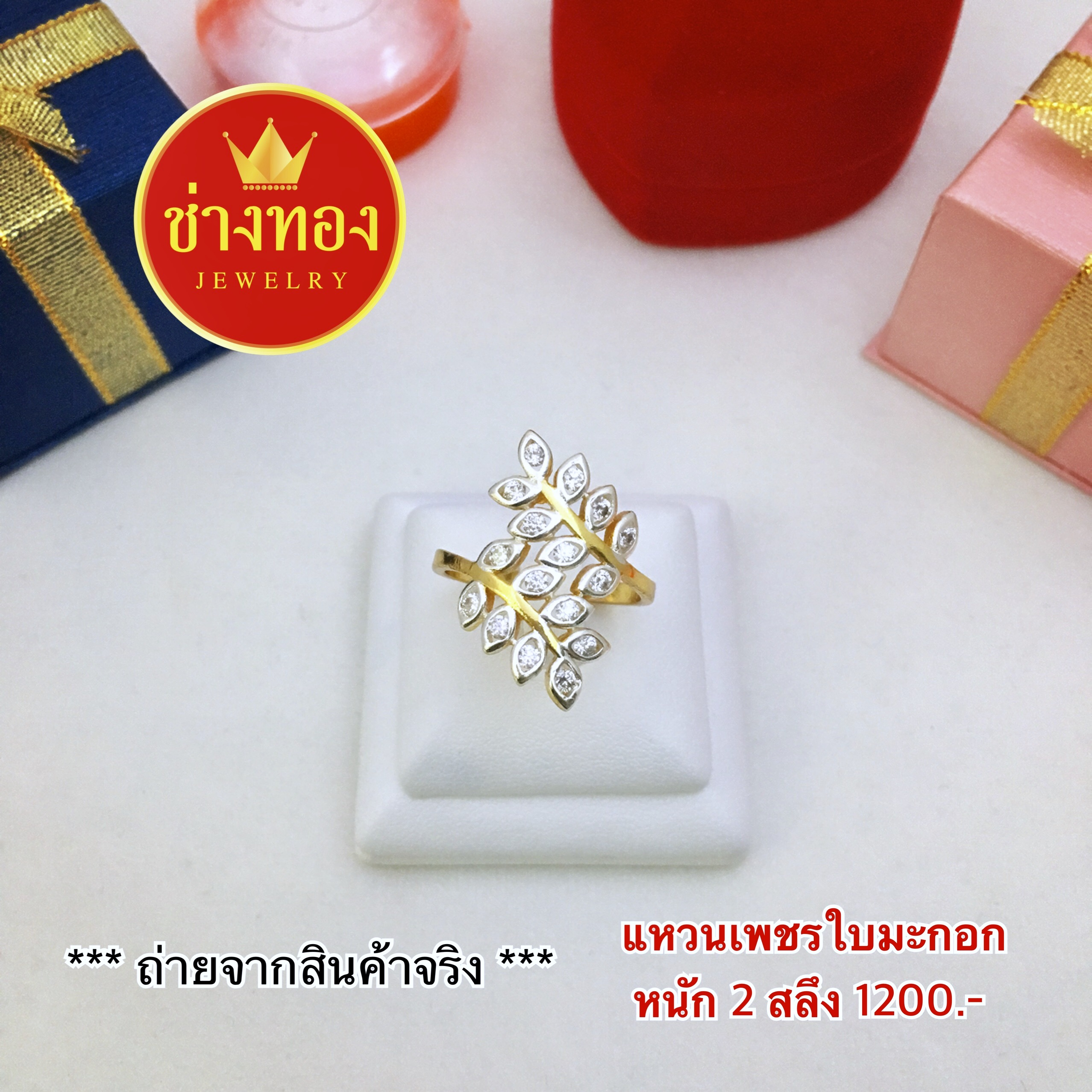 แหวนเพชรใบมะกอก หนัก 2 สลึง Size 55,56,57,58 สำเนา