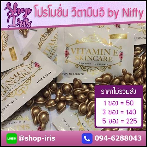 วิตามินอี บำรุงผิวหน้า By Nifty (Vitamin E Skincare)