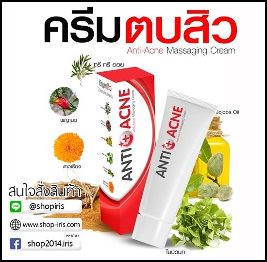ครีมตบสิว Anti-Acne Massaging Cream By EVE's