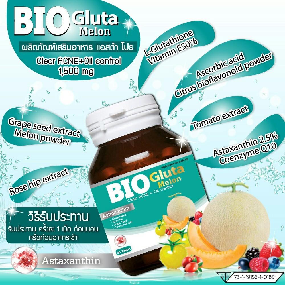 ไบโอ กลูต้า เมล่อน กลูต้าหน้าเด็ก (Bio Gluta Melon Clear Acne Oil Control 1500mg.)