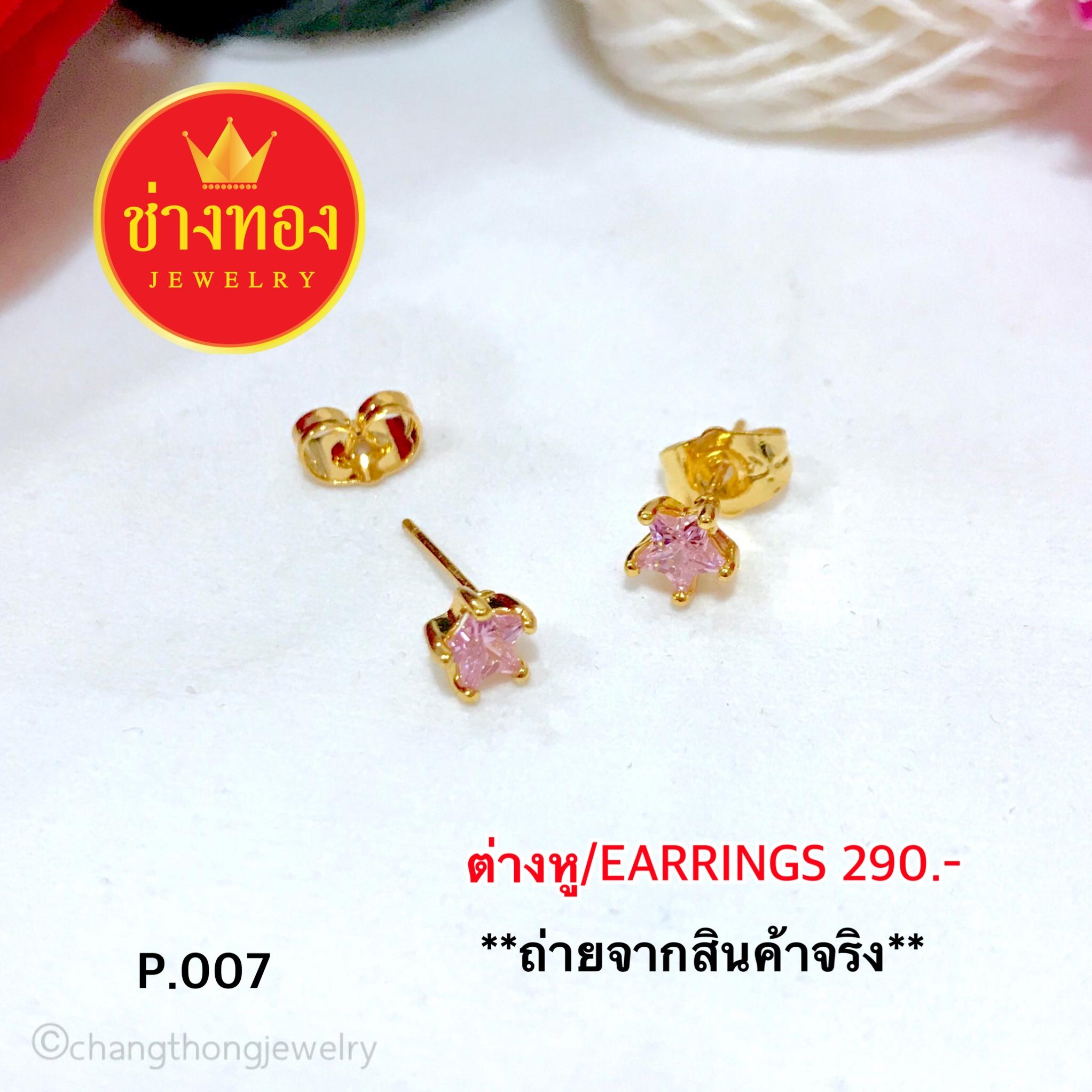 ต่างหู/Earrings (ทองโคลนนิ่ง) P.007