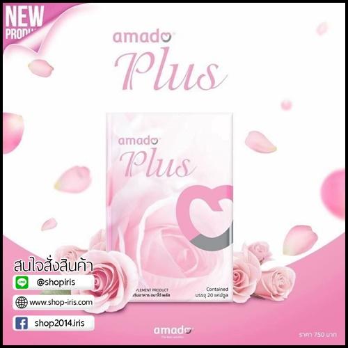 อมาโด้ พลัส Amado Plus อาหารเสริมสำหรับคุณผู้หญิง