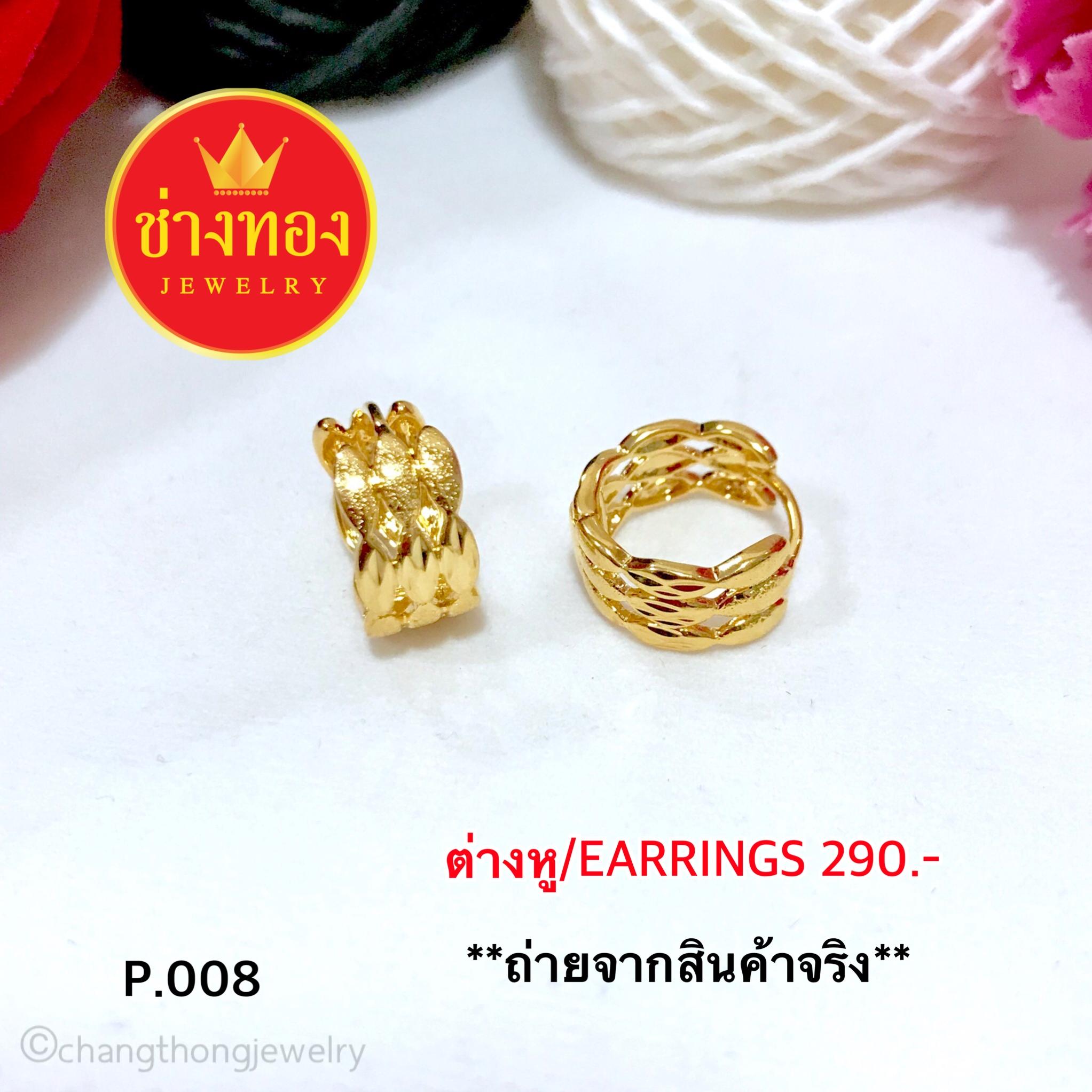 ต่างหู/Earrings (ทองโคลนนิ่ง) P.008