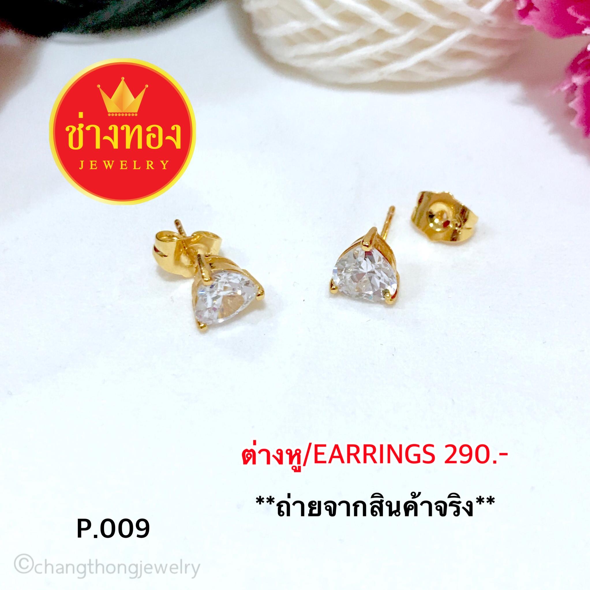 ต่างหู/Earrings (ทองโคลนนิ่ง) P.009