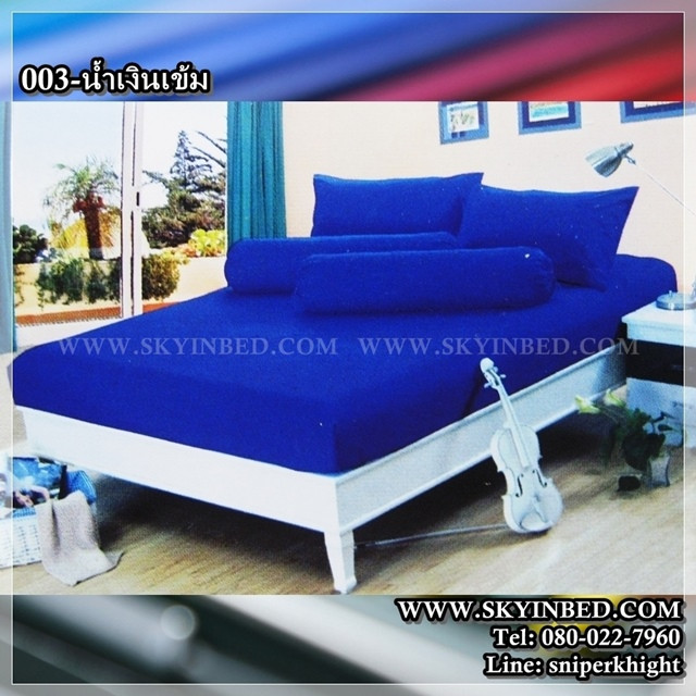 ผ้าปูที่นอนสีพื้น (สีน้ำเงินเข้ม)(พื้นเรียบ) ขนาด 5 ฟุต 5 ชิ้น