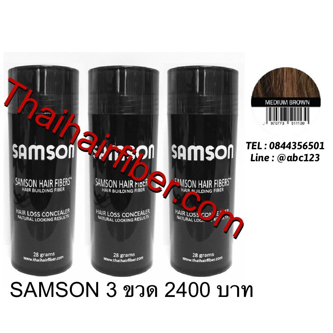 Samson ผงเคราตินใส่ผมหนาแบบมีขวด 85gr (สีน้ำตาลกลาง)