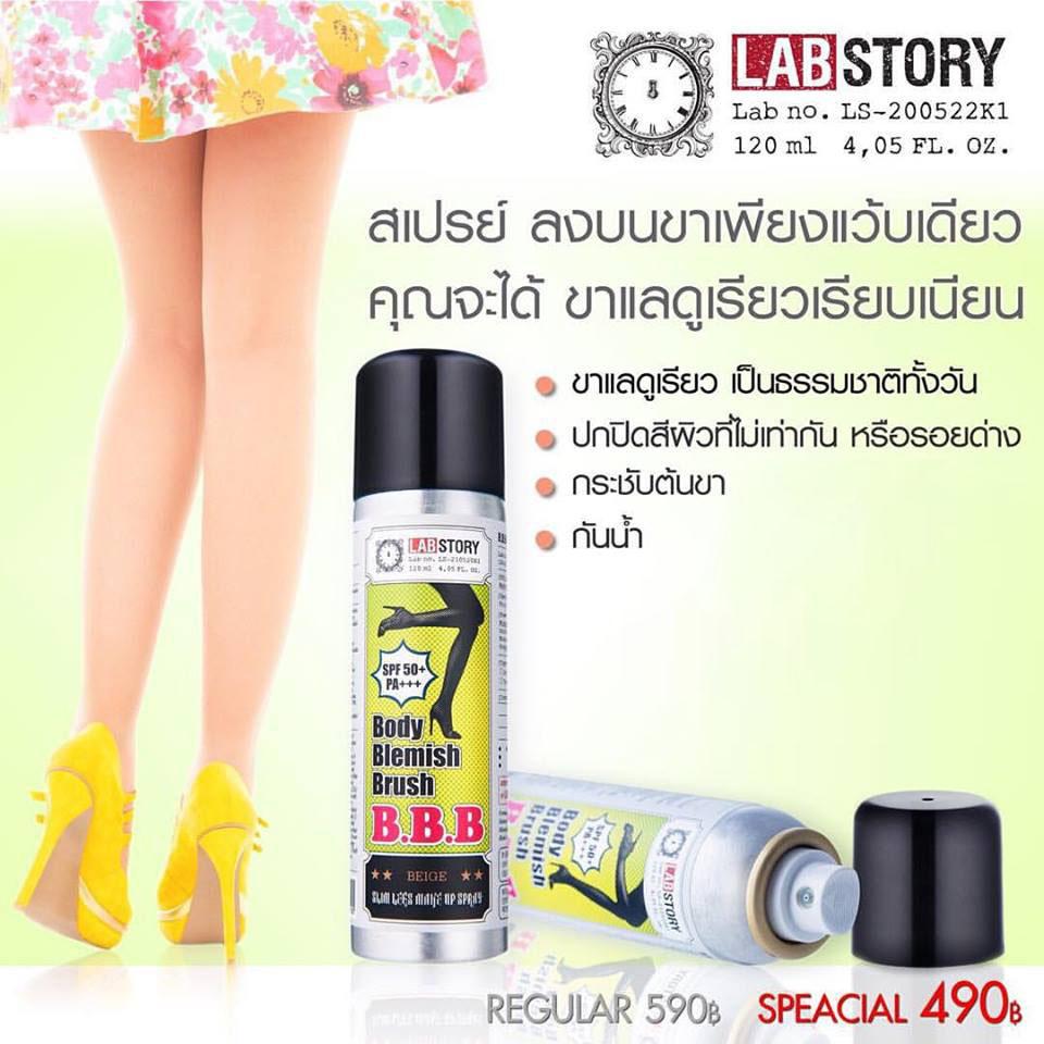 สเปรย์ถุงน่อง แล็ปสตอรี่ สลิม เลค บอดี้ (Labstory slim leg body blemish brush beige SPF 50+PA+++)