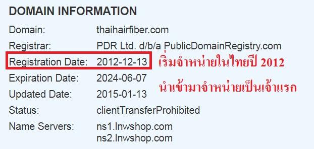thaihairfiber เป็นเจ้าแรกที่จำหน่ายผงปิดผมบาง