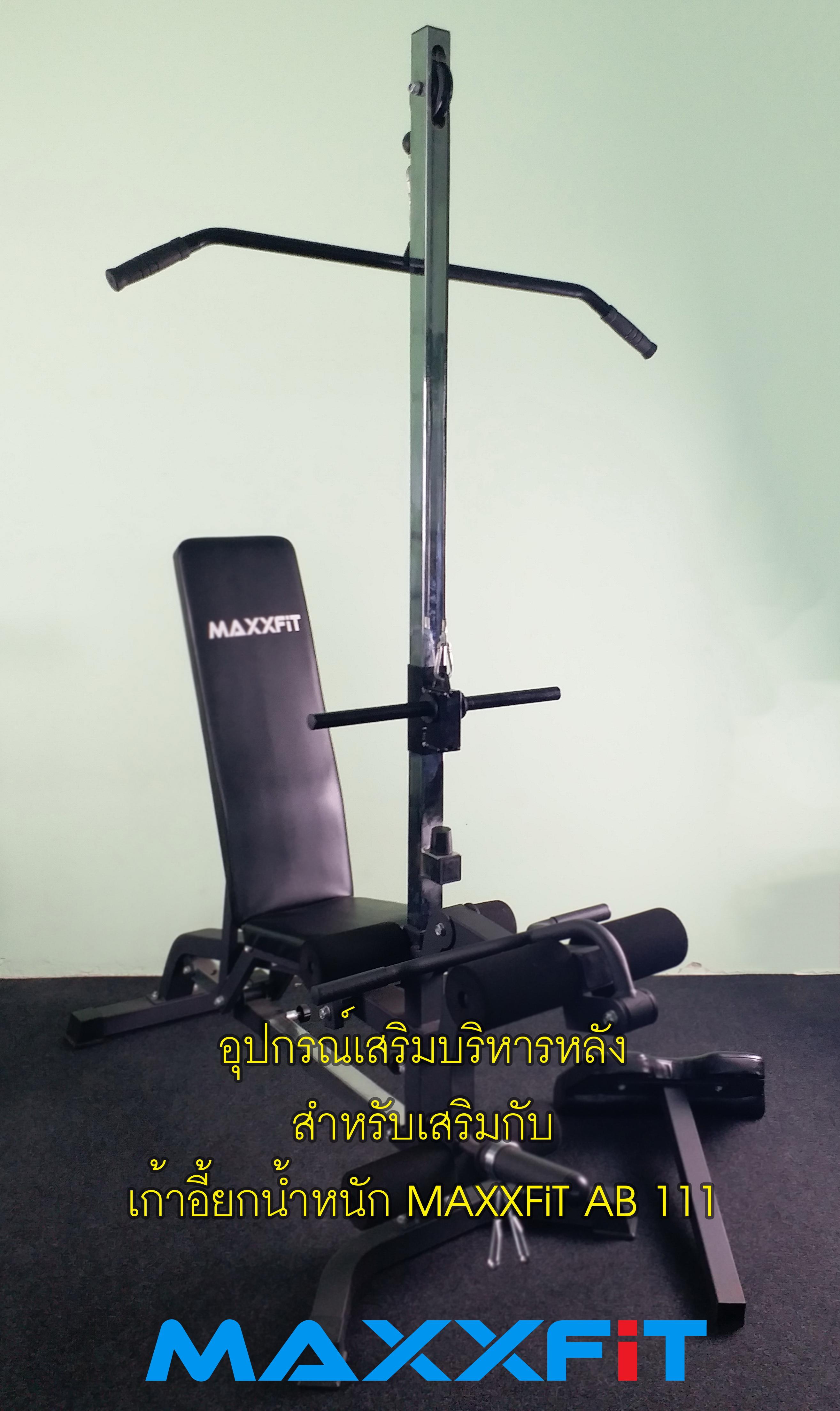 ขาย อุปกรณ์เสริมบริหารหลัง สำหรับเสริมกับเก้าอี้ยกน้ำหนัก MAXXFiT AB 111
