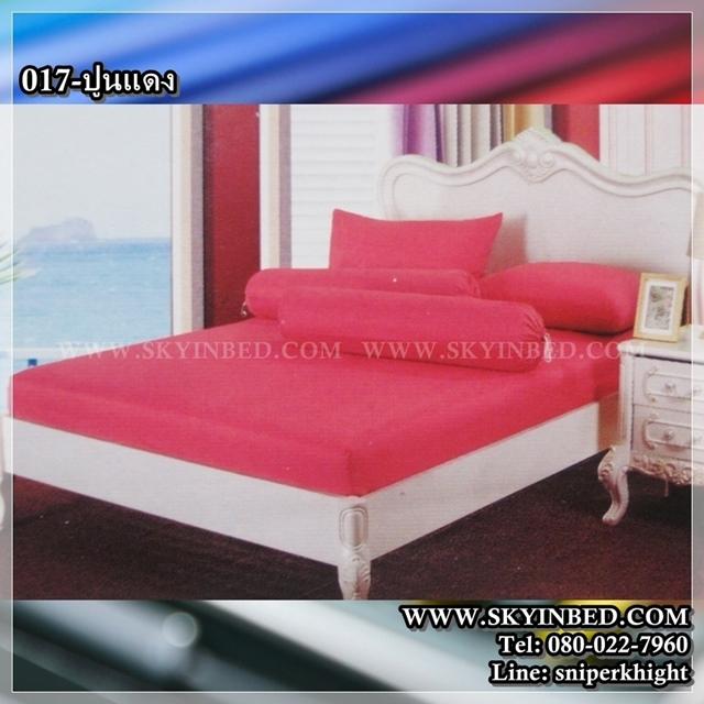 ผ้าปูที่นอนสีพื้น (สีปูนแดง)(พื้นเรียบ) ขนาด 5 ฟุต 5 ชิ้น