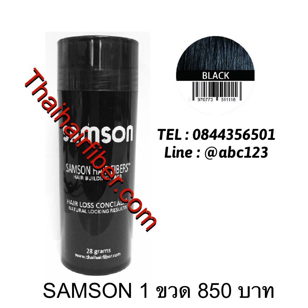 Samson Hair Fiber ผงเคราตินใส่ผมหนาแบบมีขวด 28gr (สีดำ)