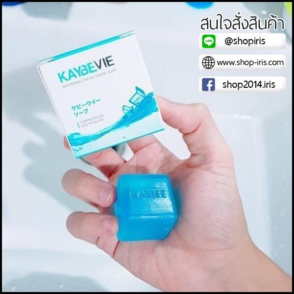 สบู่เคบีวี่ Kaybevie Soap by Kaybee
