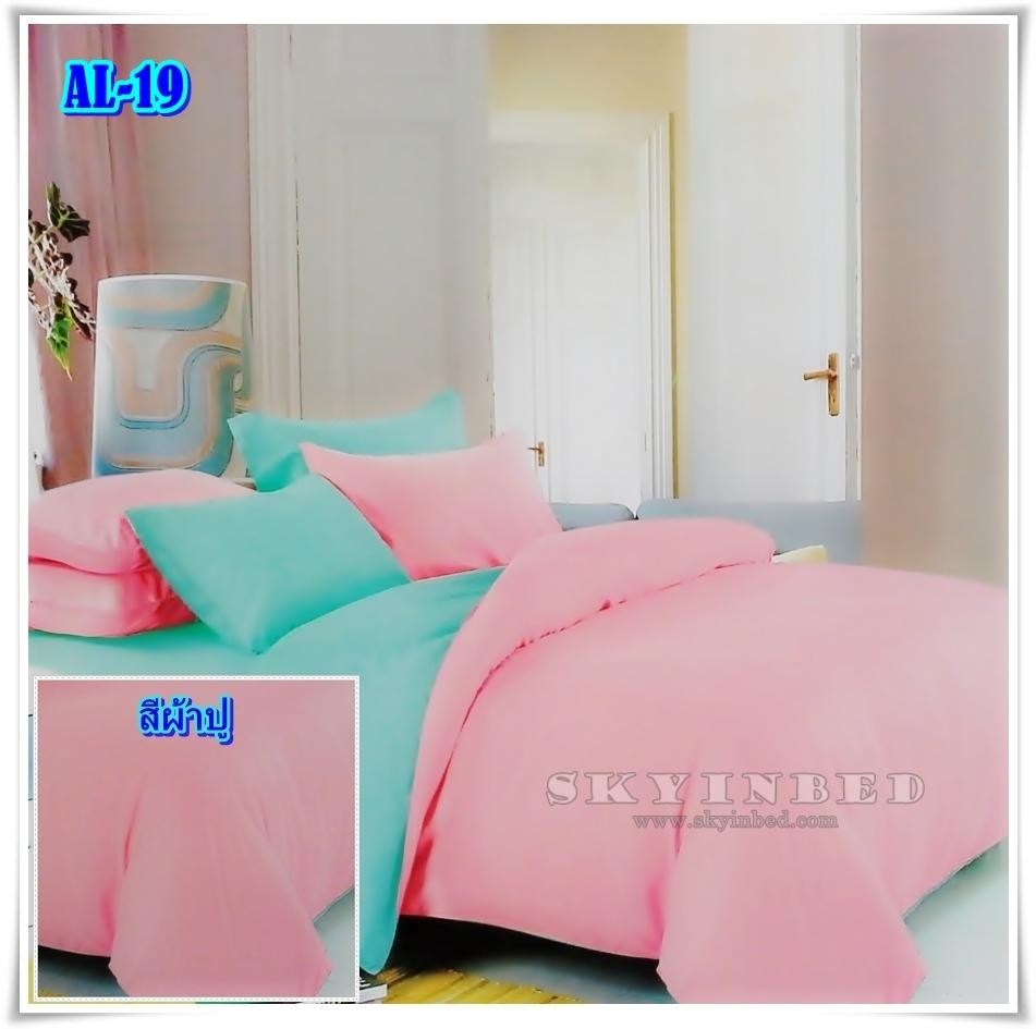 ผ้าปูที่นอนสีพื้น เกรด A สีโอรสอ่อน ขนาด 5 ฟุต 5 ชิ้น
