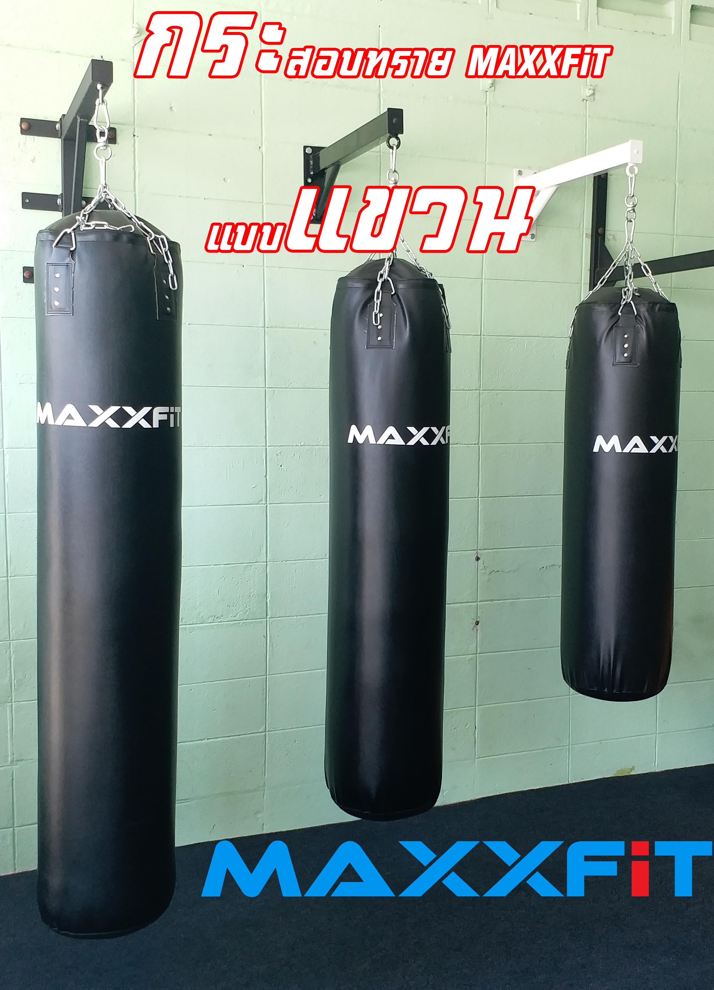 ขาย กระสอบทราย MAXXFiT แบบแขวน (อัดผ้ามาในกระสอบแล้ว)