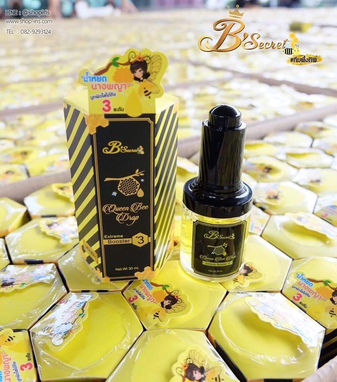 บูสเตอร์ น้ำหยดนางพญา Extreme Booster*3 Queen Bee Drop By B'Secret