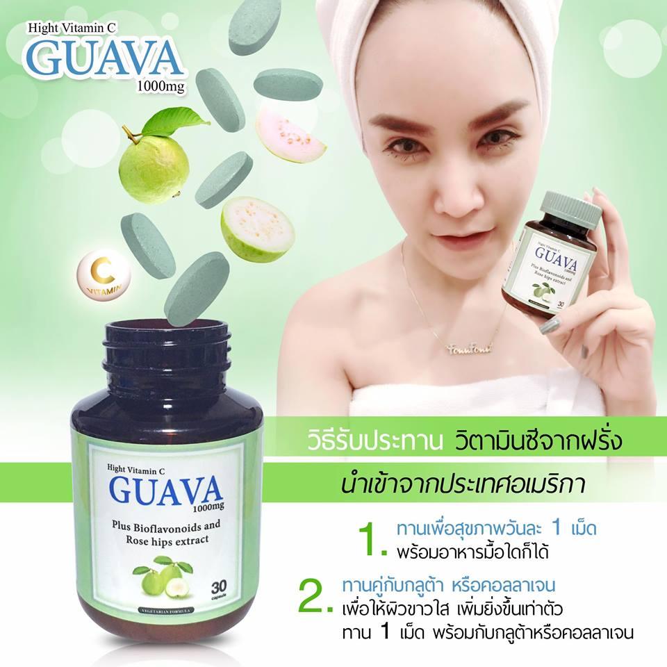วิตามินซีฝรั่ง (Guava Hight Vitamin C 1,000 mg)
