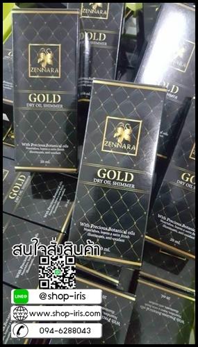 เซนนาร่าเซรั่ม เซรั่มน้ำมันทองคำ Zennara Gold Dry Oil Shimmer