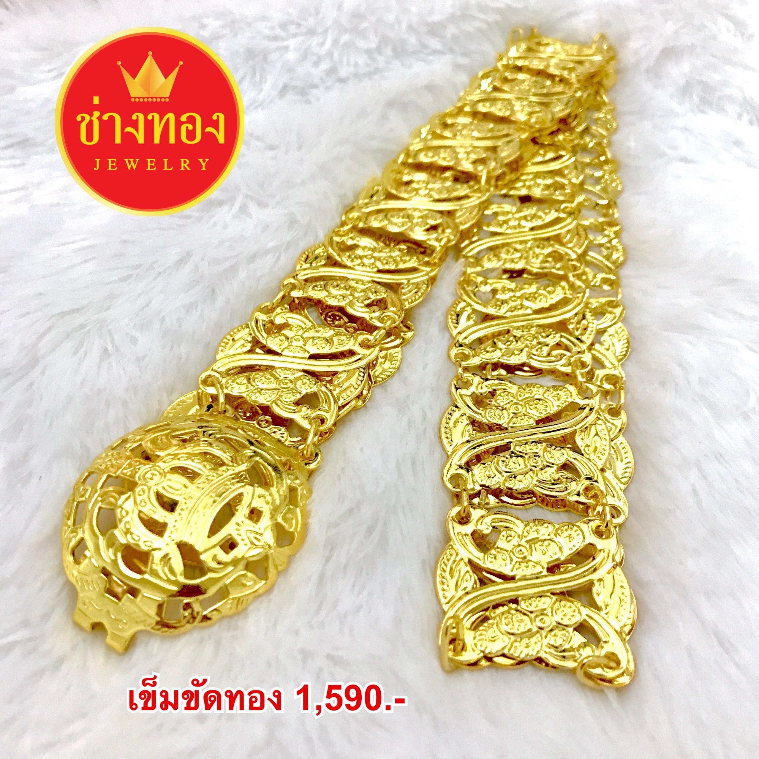 เข็มขัดทองชุบ เครื่องประดับชุดไทย