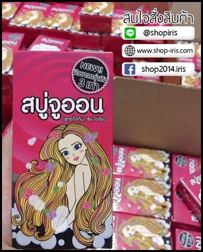 สบู่จูออน สูตรดั้งเดิม By ไข่เจียว JUON Soap