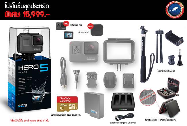 โปรโมชั่นชุดประหยัด GoPro Hero5 Black Set ราคาพิเศษ