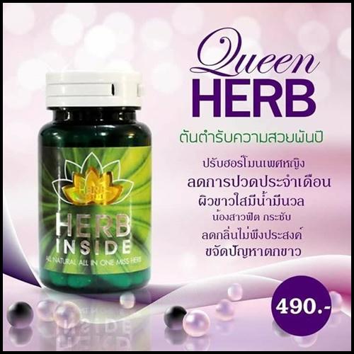 ควีนเฮิร์บ Queen HERB Inside ยาบำรุงสำหรับผู้หญิง