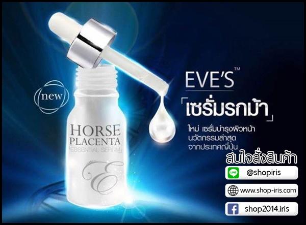 เซรั่มรกม้า Horse Placenta Essential Serum By EVE's