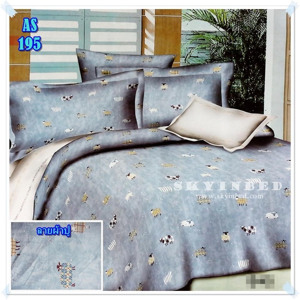 ผ้าปูที่นอนเกรด A ขนาด 6 ฟุต(5 ชิ้น)[AS-195]