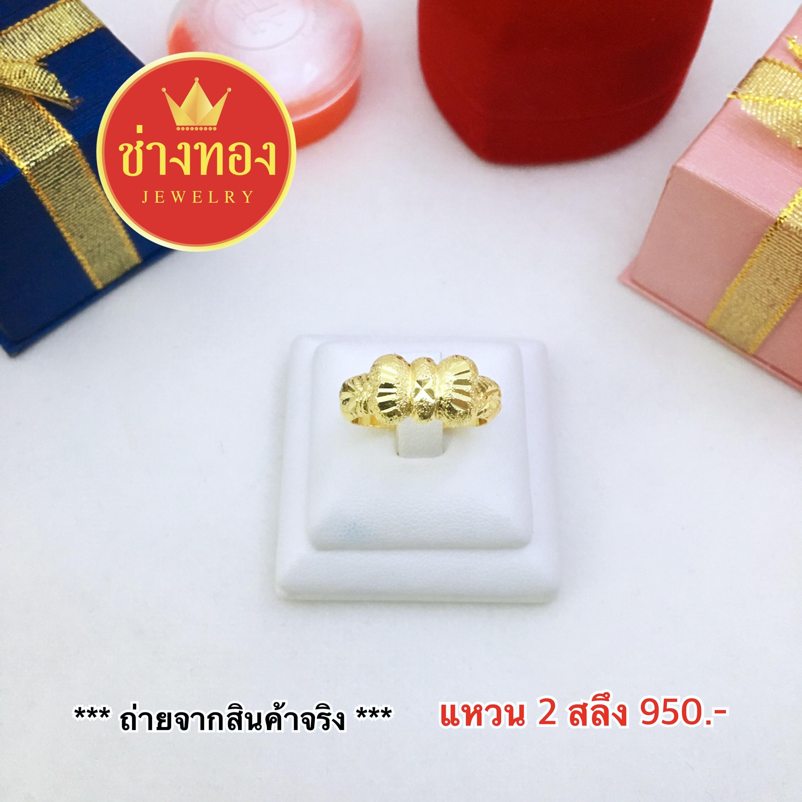 แหวนโบว์ 2 สลึง Size 54,56,58,60,62
