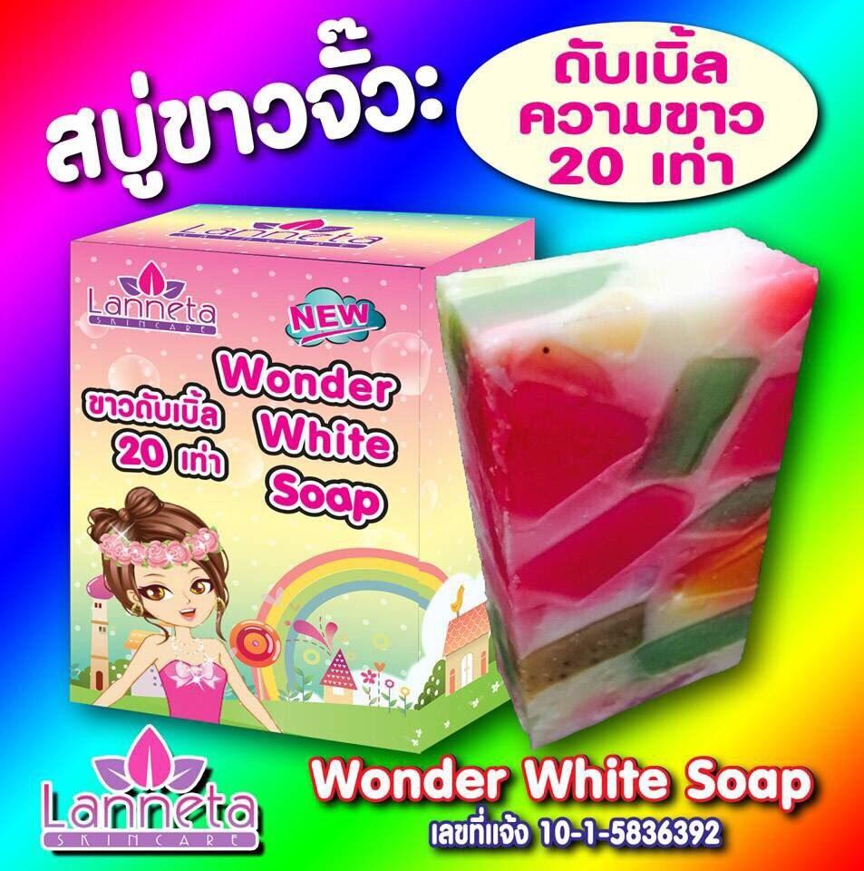 สบู่ขาวจั๊ว (Wonder White Soap)