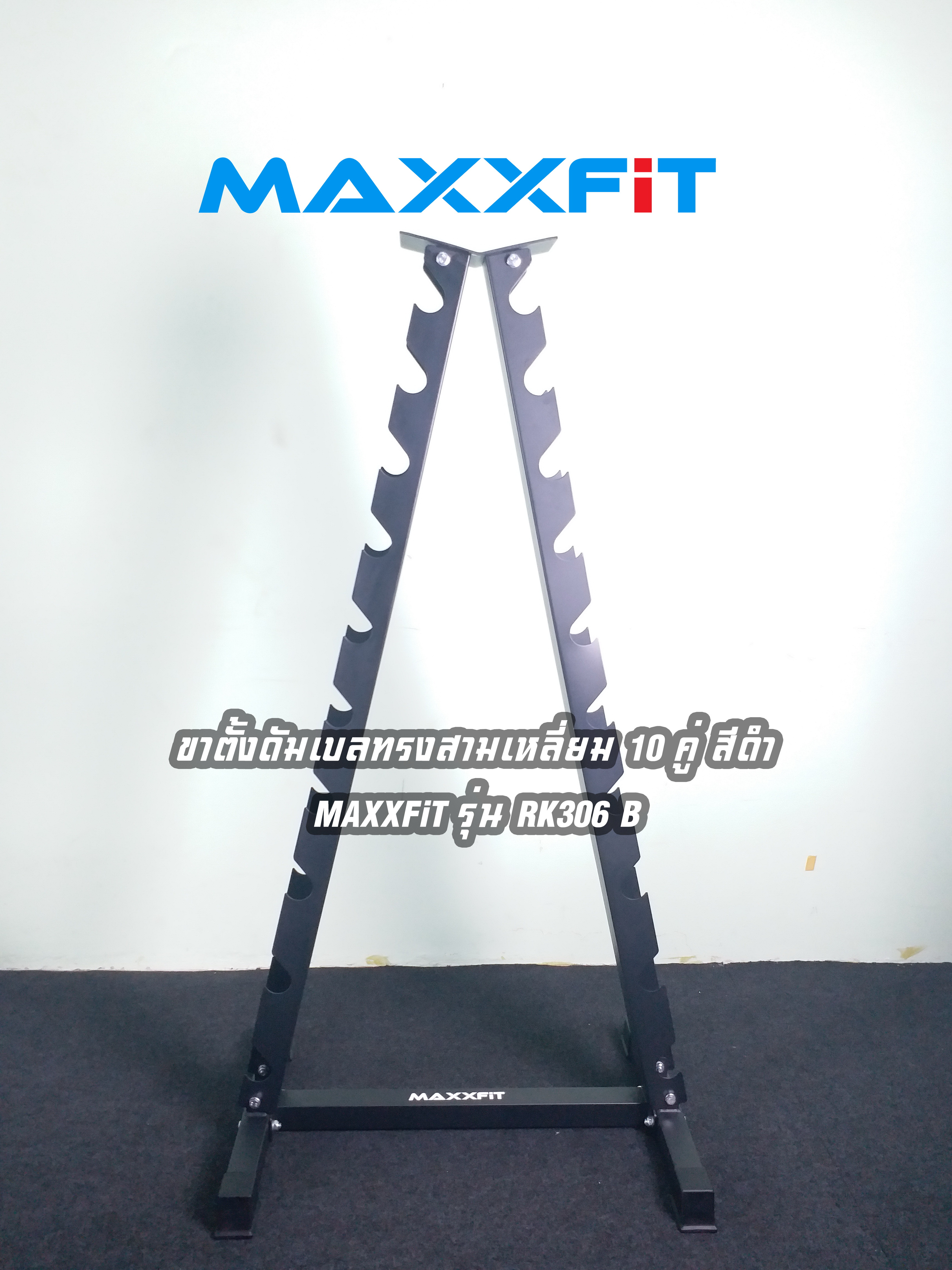 ขาย ขาตั้งดัมเบลทรงสามเหลี่ยม 10 คู่ สีดำ MAXXFiT รุ่น RK306 B