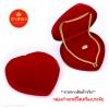 กล่องกำมะหยี่ครบเซ็ตรูปหัวใจ ใส่สร้อยคอ สร้อยข้อมือ และแหวน ฯ (พื้นแดง) ขนาด 6 x 6.5 นิ้ว