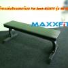 ขาย ม้าราบเล่นดัมเบลบาร์เบล Flat Bench MAXXFiT รุ่น MB 805