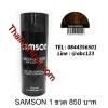 Samson Hair Fiber ผงไฟเบอร์ใส่ผมหนาแบบมีขวด 28gr (น้ำตาลเข้ม)