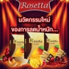 โรเซ็ตต้า Rosetta