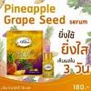 เซรั่มสับปะรด&องุ่น (เซรั่มเทพหน้าใส Pineapple & Grape Seed Serum)
