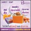 สบู่แครอทบูทชี่ไวท์ Bootchy White carrot soap