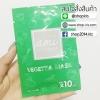 มาส์กผิวขาวผักสดเอมิ Vegetta Mask By Ami Skincare