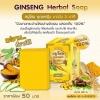 สบู่โสมคุณหญิง (Ginseng Herbal Soap)