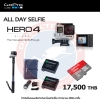 """โปรโมชั่น """"All Day Selfie"""" GoPro Hero4 Silver ถึง 31 มี.ค. 2558 นี้เท่านั้น"""