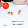 ต่างหู/Earrings (ทองโคลนนิ่ง) P.005