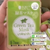 มาส์กชาเขียว BFC ฆ่าสิว หน้าใส Green Tea Mask